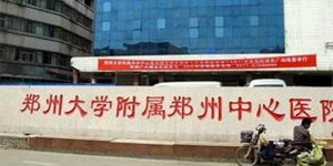 郑州大学附属中心医院