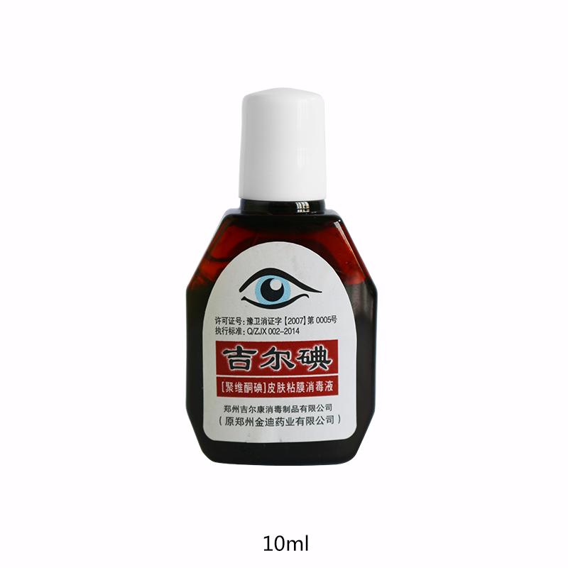 眼粘膜消毒液
