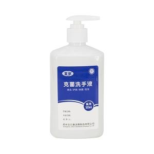 山西吉尔克菌洗手液